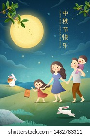 Cute Mid autumn festival poster with family admiring the full moon together, Happy holiday written in Chinese words