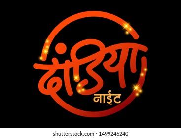 Dandia Utsav logo for Indian festival of nine nights also called as Navratri, Dussehra.