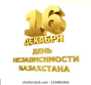December 16-Independence Day of the Republic of Kazakhstan (translation), Holiday card, gold letters on a white background