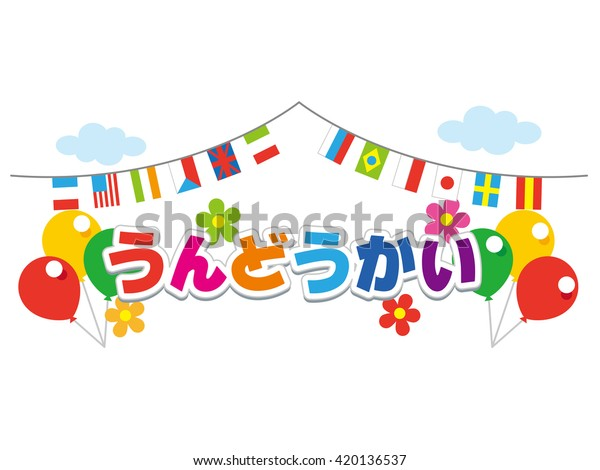 Decoration Sports Day Comment Sports Day Royalty Free Stock Image