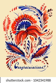 Decorative and applied style. Postcard.