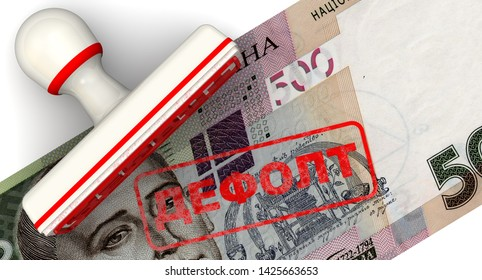 Default Ukrainian economy. The red seal and imprint of the DEFAULT (in Russian language) on a Ukrainian banknote of 500 UAH. Isolated. 3D Illustration