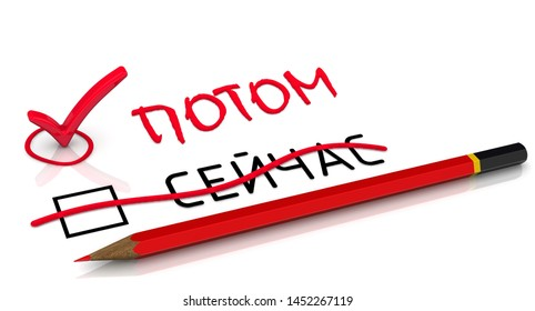 "Do it later. Translation text: ""now, later"". Red pencil crossed out the Russian word NOW and wrote the Russian word LATER. The concept of changing the priority of tasks. Isolated. 3D Illustration"