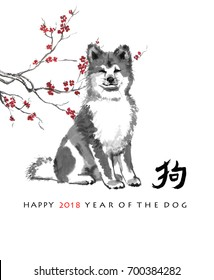"Dog greeting card oriental new year. A seated akita inu and a branch of cherry blossom, Eastern ink wash painting. With Chinese hieroglyph ""dog"" and text."