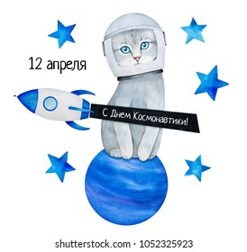 """Drawing for Cosmonautics Day event (celebration to commemorate the first manned earth orbit). Translation of Russian language: """"April 12, Happy Cosmonautics Day!"""". Hand drawn water color on white."""