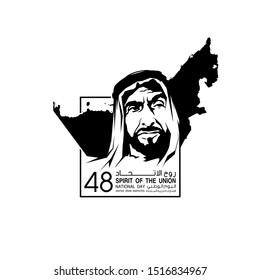 Dubai, UAE - December 2, 2019. Text Arabic Translation:  48 United Arab Emirates Spirit of the union 48 National day. 1st president Syeikh Zayed bin Sultan Al Nahyan against the borders UAE Abu Dhabi.