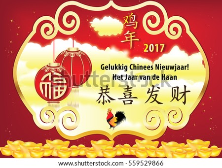 dutch greeting card for chinese new year dutch and chinese text happy chinese new