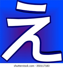 E In Japanese writing system is a combination of two character types: logographic kanji, which are adopted Chinese characters, and syllabic kana.