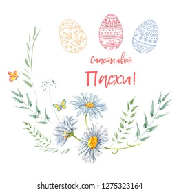 Easter greeting paper card with decorated Easter eggs for your design. Happy Easter (in Russian).