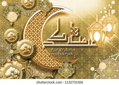 eid al adha mubarak translation eid al adha mubarak arabic ornament lantern kabba design paper cutting style greeting card banner background