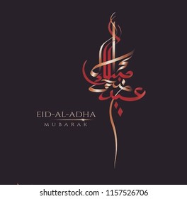"""Eid al-Adha  also called the """"Festival of Sacrifice"""", honors the willingness of Ibrahim (Abraham) to sacrifice his son as an act of obedience to God's command. Illustration card of text design for eid"""