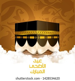 """Eid Mubarak, Arab Muslims, as well as Muslims all over the world. Internationally Muslims use it as a greeting for use on the festivals of Eid al-Adha. Eid means """"Festival"""", and Mubarak"""