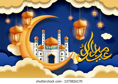 Eid Mubarak calligraphy design with lanterns and mosque upon the sky, Happy holiday written in arabic words - Shutterstock ID 1373826170