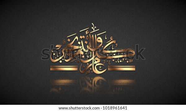 Eid Mubarak and Happy new year calligraphy, beautiful greeting card with arabic calligraphy, can be used as a card for the celebration of Eid Alfitr and Adha in Muslim community.