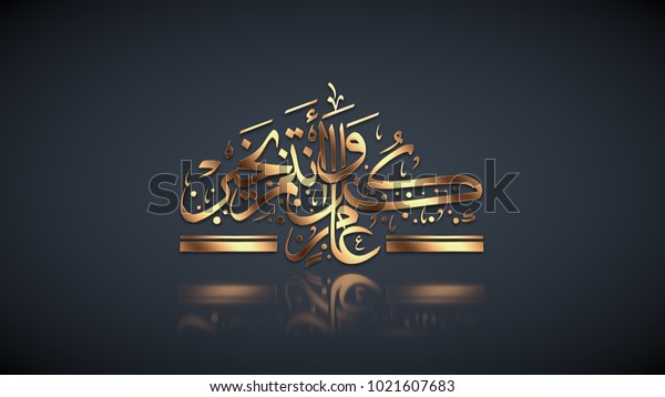 Eid Mubarak / Happy new year Arabic calligraphy, beautiful greeting card with Arabic calligraphy, can be used as a card for the celebration of Eid Alfitr and Adha in Muslim community.
