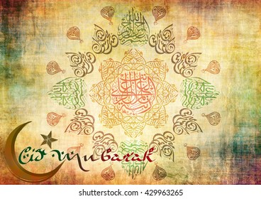 Eid Mubarak - islamic muslim holiday celebration background with Oriental Arabic style round ornament made of arabesque Quran calligraphy, and copy space for text. Vintage artistic feel.
