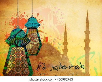 Eid Mubarak - islamic muslim holiday background or greeting card, with ornamental arabic oriental background and calligraphy, mosque silhouette and eid holiday lanterns or lamps, abstract vintage