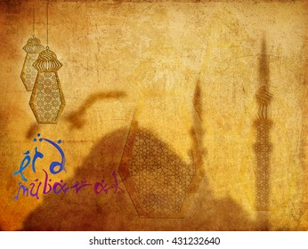 Eid Mubarak - islamic muslim holiday background or greeting card, with ornamental arabic oriental background and calligraphy, with eid holiday lanterns or lamps, with mosque silhouette, vintage
