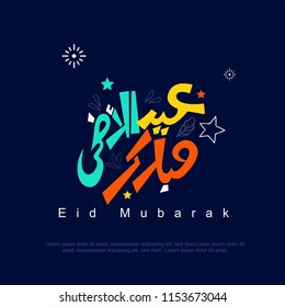 Eid ul Adha with Colorful and creative design illustration in a background, greeting card, poster, wallpaper, print media, media.