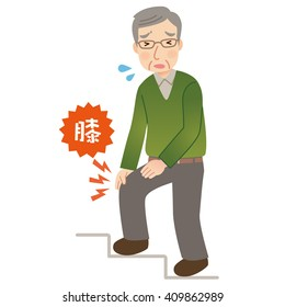 """elderly people and joint pain """"balloon is knee in Japanese"""""""