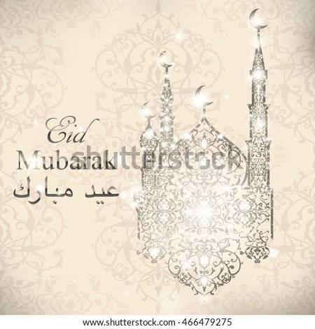 English translation eid mubarak greeting on stock illustration english translation eid mubarak greeting on blurred background with beautiful illuminated arabic lamp greeting card m4hsunfo