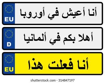 European Car Number Plates Arabic Inscriptions Stock Illustration