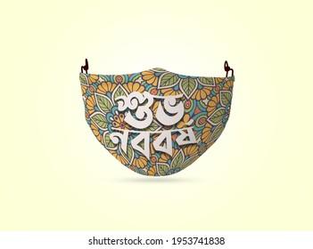 Face mask design for Bengali new year. Illustration of bengali new year pohela boishakh meaning Heartiest Wishing for a Happy new year. Shuvo noboborsho.