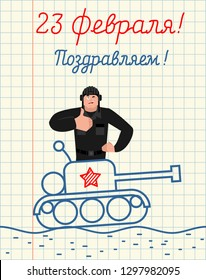 February 23. Greeting card. Hand drawing in notebook paper. Tankman thumbs up and winks. Russian soldier happy emoji. Military holiday in Russia. Russian text: Defenders of Fatherland Day
