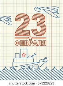 February 23. Greeting card. Hand drawing in notebook paper. Military holiday in Russia. Russian text: Defenders of Fatherland Day