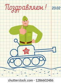 February 23. Hand drawing in notebook paper. Russian soldier thumbs up and winks Goes on tank. Military holiday in Russia. Greeting card. Russian text: Defenders of Fatherland Day