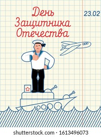 February 23. Hand drawing in notebook paper. Sailor thumbs up and winks. Military Ship and air force aviation. Military holiday in Russia. Greeting card. Russian text: Defenders of Fatherland Day