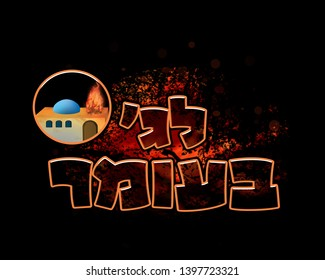 Fire background with Hebrew inscription: Lag BaOmer, holiday, Judaism