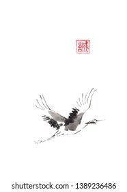 Flying crane Japanese style original sumi-e ink painting. Hieroglyph featured means sincerity. Great wall art, greeting cards, or texture design.
