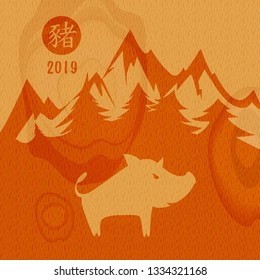 Freehand drawn silhouette boar, mountain and fir. Cartoon boar on wood texture background. Template banner for Happy new year 2019 party. Chinese hieroglyph translation is pig. Burn poker-work effect
