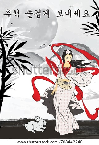 Royalty free stock illustration of full moon festival korean full moon festival korean greeting card for print korean text meaning happy mid m4hsunfo