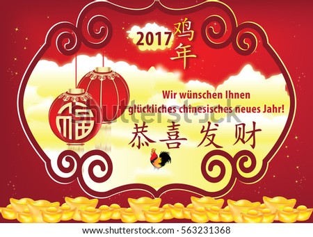 German Greeting Card Chinese New Year Stock Illustration 563231368 ...