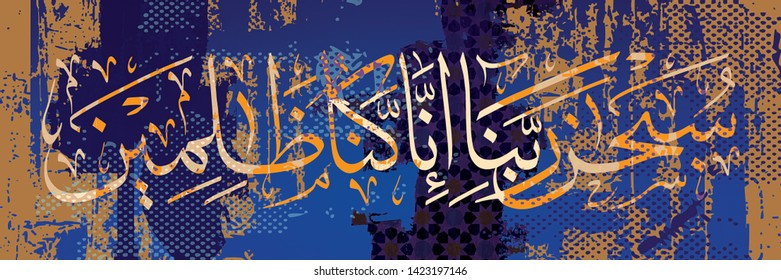 Glory be to our Lord. Certainly we were sinners. in Arabic. with colorful Islamic background
