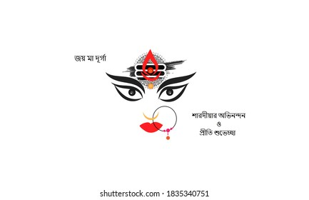 Goddess Durga Eyes with Lord Shiva Tilak (Symbol) on Her Forehead Sketch Illustration. Festival Card with Bengali Text Meaning 'Good Wishes and Lots of Love for the Festival'. Third Eye. 3D. Mystic.