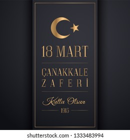 Golden 18 mart Canakkale Zaferi illustration. (18 March, Canakkale Victory Day Turkey). Design for banner and card.