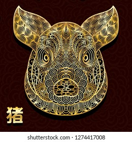 Golden ornamental pig head on a black background. The Chinese hieroglyph is translated as a pig. Symbol of 2019 on the eastern lunar calendar. Rasterized version