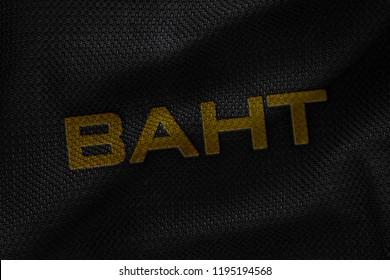 Golden Thailand Baht Money 3D Illustration Write Letter On The Black Fabric. Thailand Baht Money Letter On The Fabric. Golden Thailand Baht Money Letter. 3D Rendering.