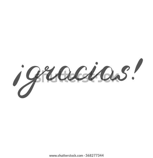 ありがとう スペイン 語