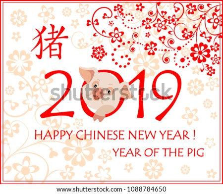 Greeting Card 2019 Chinese New Year Stock Illustration 1088784650 ...