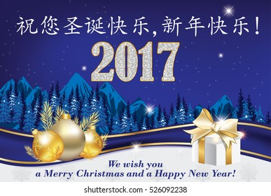 2018 korean business christmas new year stock illustration 769112209 greeting card for christmas and new year in chinese and english language chinese text m4hsunfo