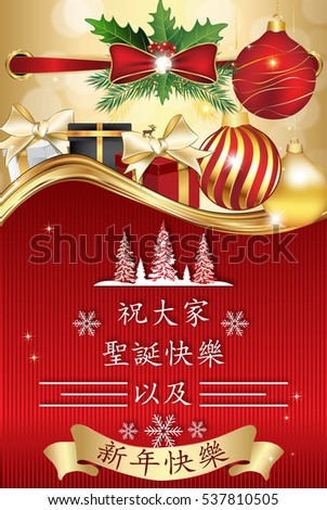 greeting card for christmas and new year in chinese traditional language text merry christmas