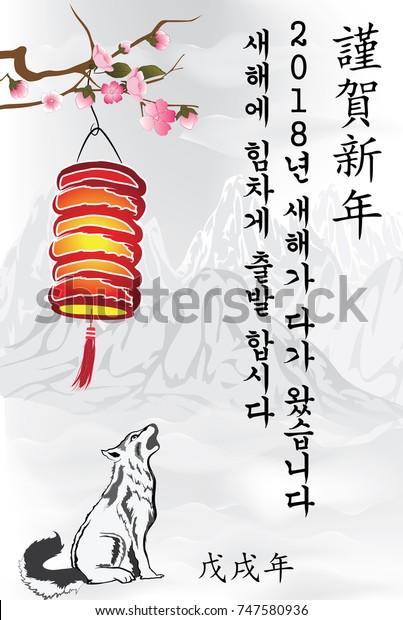 Koreanisch Frohe Weihnachten.Greeting Card Korean Spring Festival Text Stockillustration
