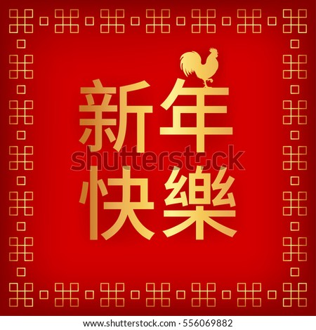 greeting card with text happy new year in traditional chinese silhouette of a