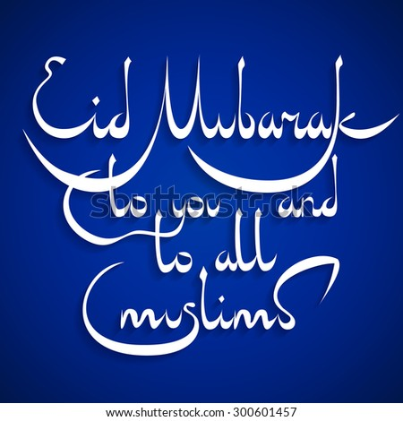 greetings card muslim religious holiday eidal fitr stock