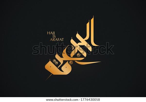 """Hajj is Arafat"" (Hajj culminates in day of Arafat) in English and Arabic calligraphy handwritten in gold on black"