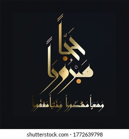 """Hajj Mabrur"" greeting in golden Arabic Kufic calligraphy (English ""May Allah accept your Hajj, reward you for your efforts, and forgive your sins"")"